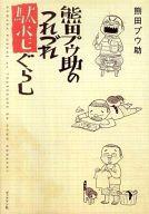 熊田プウ助のつれづれ駄ホモぐらし / 熊田プウ助