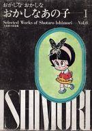 おかしなおかしなおかしなあの子 石森章太郎選集第6巻(1) / 石森章太郎