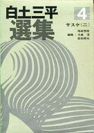白土三平選集 サスケ(二)(4) / 白土三平