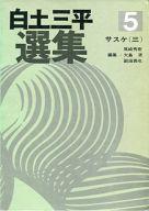 白土三平選集 サスケ(三)(5) / 白土三平