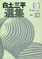 白土三平選集 サスケ(七)(9) / 白土三平