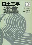 白土三平選集 サスケ(八)(10) / 白土三平