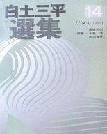 白土三平選集 ワタリ(一)(14) / 白土三平