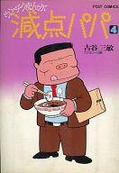 減点パパ(4) / 古谷三敏