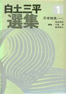 白土三平選集 忍者旋風(一)(1) / 白土三平