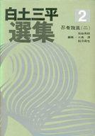 白土三平選集 忍者旋風(二)(2) / 白土三平