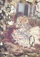 毒姫(新版)(1) / 三原ミツカズ