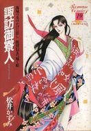 人物日本の女性史 諏訪御寮人(19) / 松井かずみ