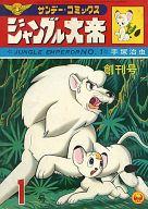 ジャングル大帝(1) / 手塚治虫