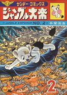 ジャングル大帝(2) / 手塚治虫