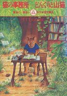 猫の事務所+どんぐりと山猫 賢治に一番近い「森」 / ますむらひろし