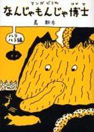 なんじゃもんじゃ博士 ハラハラ編 / 長新太