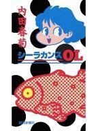 シーラカンスOL / 内田春菊