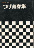 現代コミック つげ義春集(8) / つげ義春