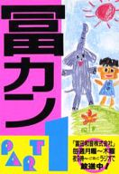 富カン PART1 / 富田和音株式会社
