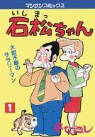 石松ちゃん(1) / 平ひさし