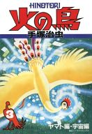 火の鳥 ヤマト編・宇宙編(朝日ソノラマコミックス)(3) / 手塚治虫