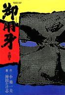 御用牙 連作読切時代劇(4) / 神田たけ志
