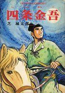 四条金吾 / 芝城太郎