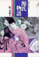 源氏物語(4) / 牧美也子