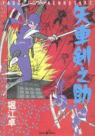 矢車剣之助(銀星コミックス版) / 堀江卓