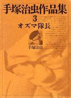 手塚治虫作品集 オズマ隊長(3) / 手塚治虫