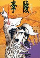 上)李陵 史記の誕生 / 久松文雄/久保田千太郎