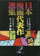 日本漫画代表作選集(2) / アンソロジー