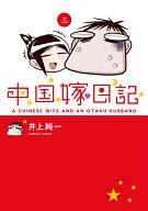 中国嫁日記(3) / 井上純一