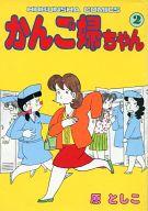 かんご婦ちゃん(2) / 原としこ
