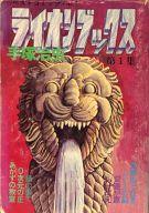 ライオンブックス(1) / 手塚治虫