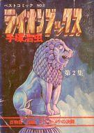 ライオンブックス(2) / 手塚治虫