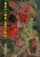 薔薇の小部屋に百合の寝台 / 宮西計三