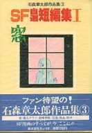 石森章太郎作品集 SF自選短編集1 窓(3) / 石森章太郎