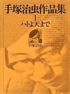 手塚治虫作品集 ハトよ天まで(1) / 手塚治虫