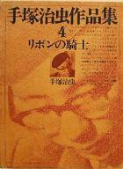 手塚治虫作品集 リボンの騎士(4) / 手塚治虫