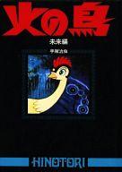 火の鳥 未来編(朝日ソノラマ 定価1800円版) / 手塚治虫