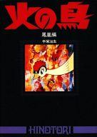 火の鳥 鳳凰編(朝日ソノラマ 定価1800円版) / 手塚治虫