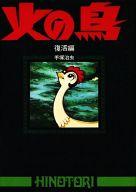 火の鳥 復活編(朝日ソノラマ 定価1800円版) / 手塚治虫