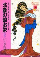 人物日本の女性史 北斎の娘お栄(26) / いくざわのぶこ