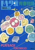 トキワ荘青春物語 PLAYBACK TOKIWASO 第2版 / 手塚治虫&13人