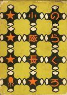 ランクB)5)のらくろ 小隊長(カラー復刻版) / 田河水泡