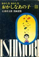 ランクB)3)おかしなおかしなおかしなあの子 石森章太郎選集第8巻 / 石森章太郎