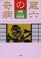 蔵六の奇病 / 日野日出志