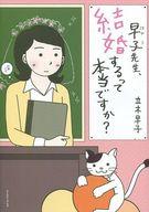 早子先生、結婚するって本当ですか? / 立木早子