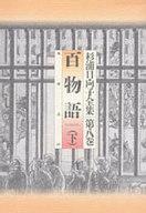杉浦日向子全集 百物語(下)(8) / 杉浦日向子