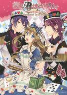 恋の卵は転がり落ちて ハートの国のアリス~Wonderful Twin World~ / 猫乃あんよ