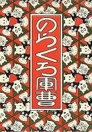 ランクB)3)のらくろ 軍曹(カラー復刻版) / 田河水泡