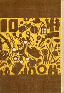 不備有)10)のらくろ 探検隊(カラー復刻版) 箱無 / 田河水泡