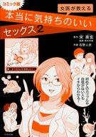 女医が教える本当に気持ちのいいセックス コミック版(2) / 石野人衣